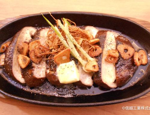 ひげにんにくと魚沼天恵菇のガーリックステーキ